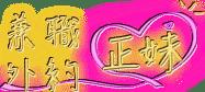 外約兼職正妹 – 台灣優質妹妹.舒壓.約妹汽旅見~~~ Logo